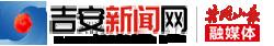中国吉安网