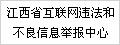 江西省互联网违法和不良信息举报中心